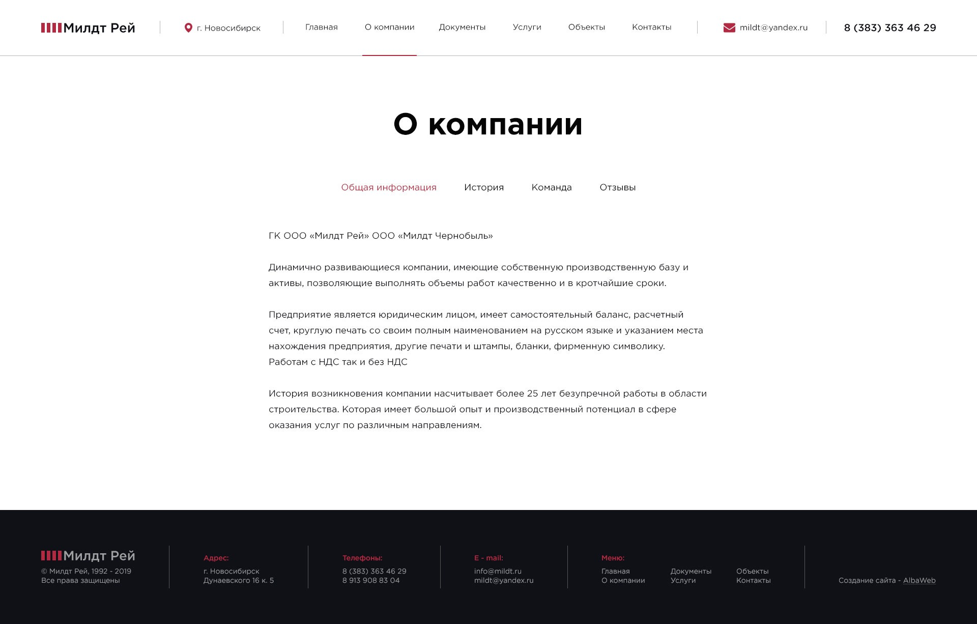 maket 1758px o kompanii obshhaja informacija - Милдт Рей