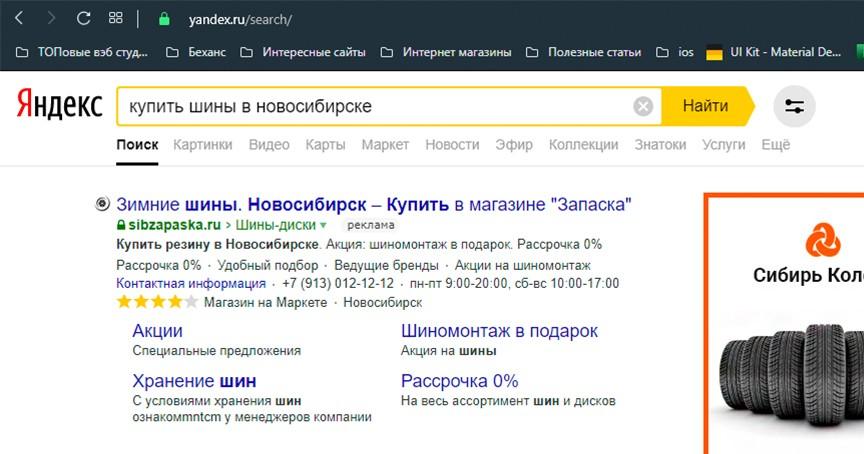 2019 10 20 13 s48 41 - Продвижение сайтов  в Новосибирске