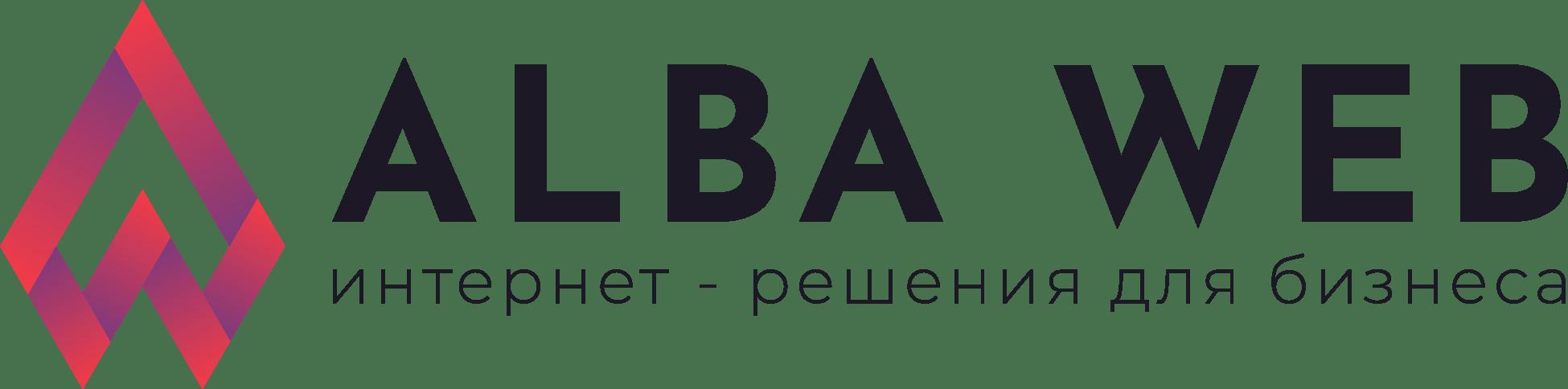 интернет-агентство AlbaWeb