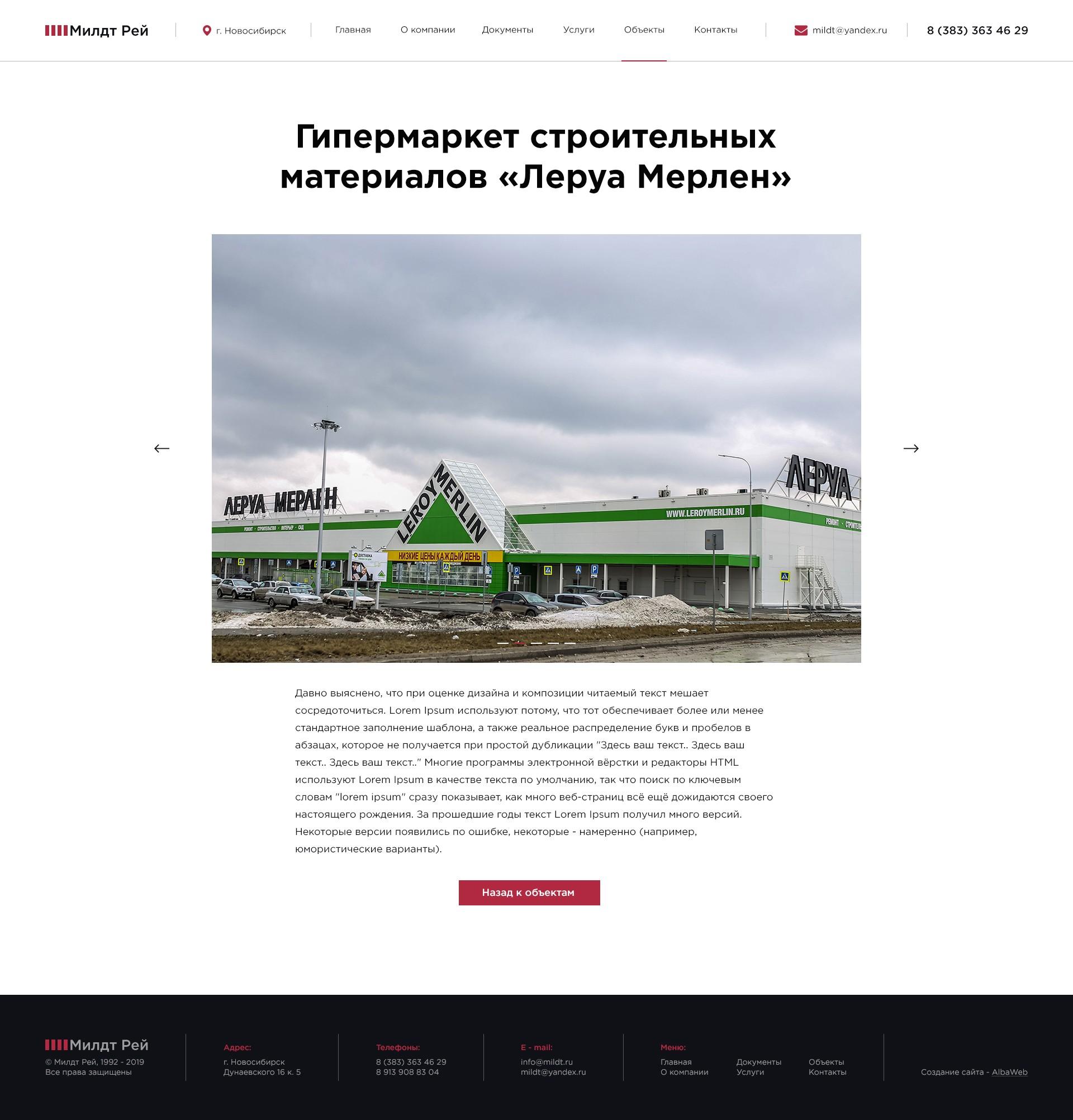 maket 1758px stranica obekta - Милдт Рей