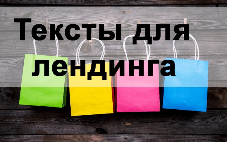 teksty dlya lendinga - Структура лендинга: 5 этапов захвата покупателя