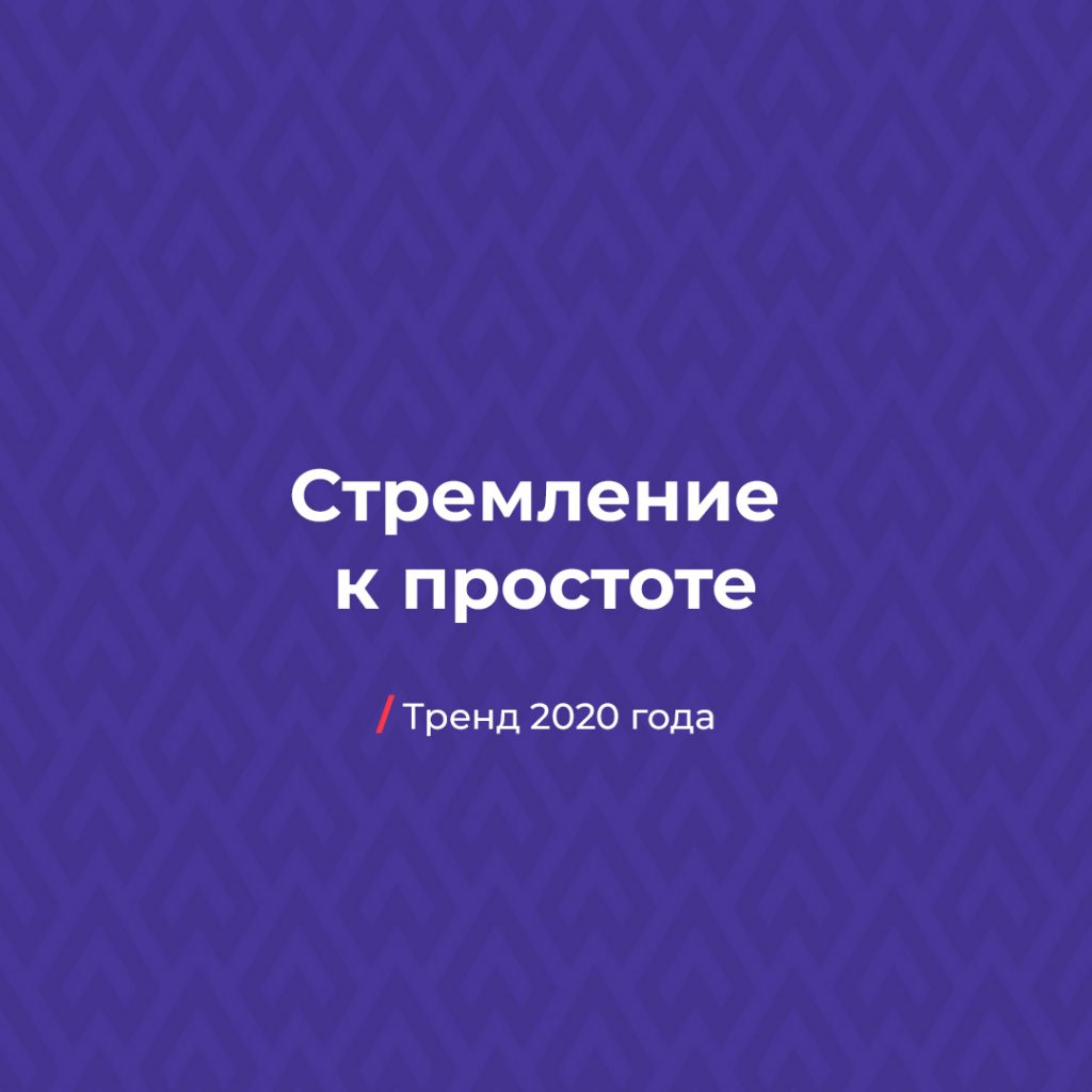 post 003 1024x1024 - Тренды веб-разработки 2020