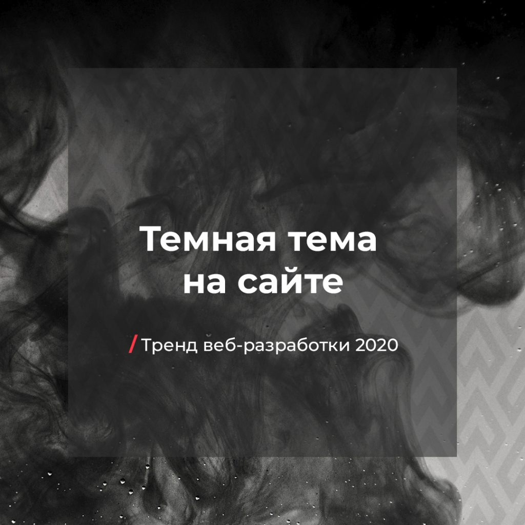 temnaja tema 1024x1024 - Тренды веб-разработки 2020
