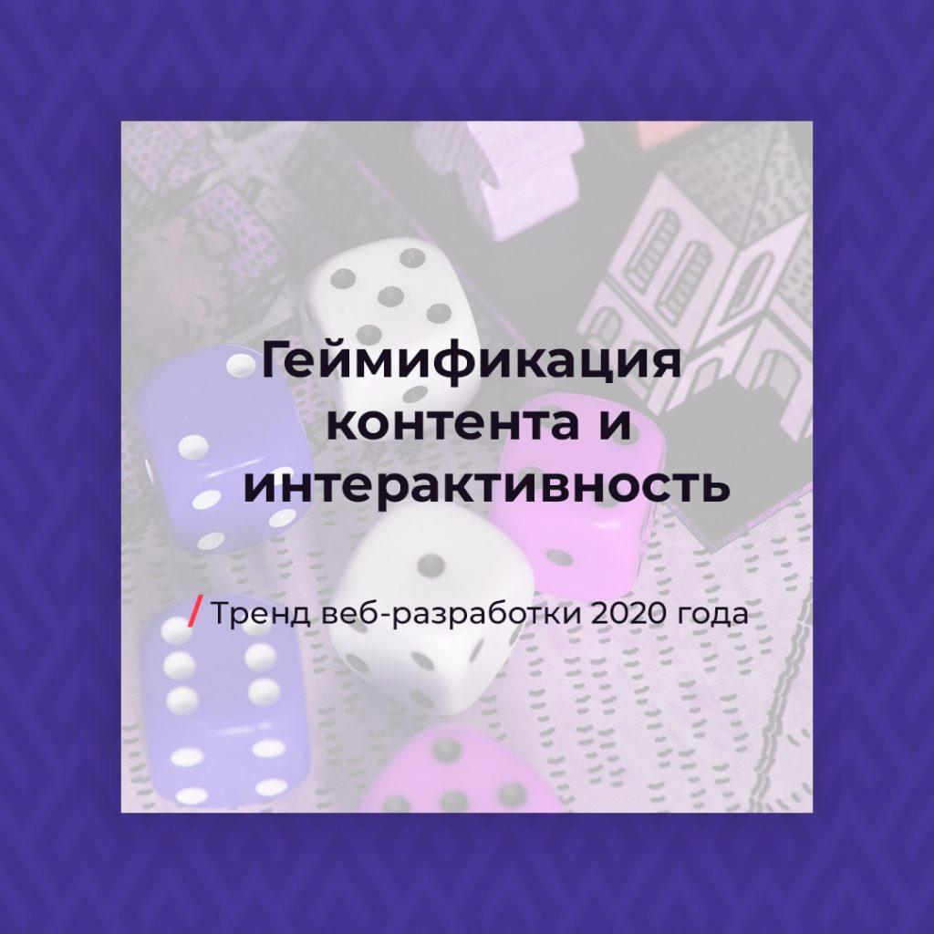 tren 2020 4 1024x1024 - Тренды веб-разработки 2020