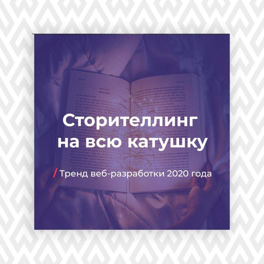 trend 2020 4 1024x1024 - Тренды веб-разработки 2020