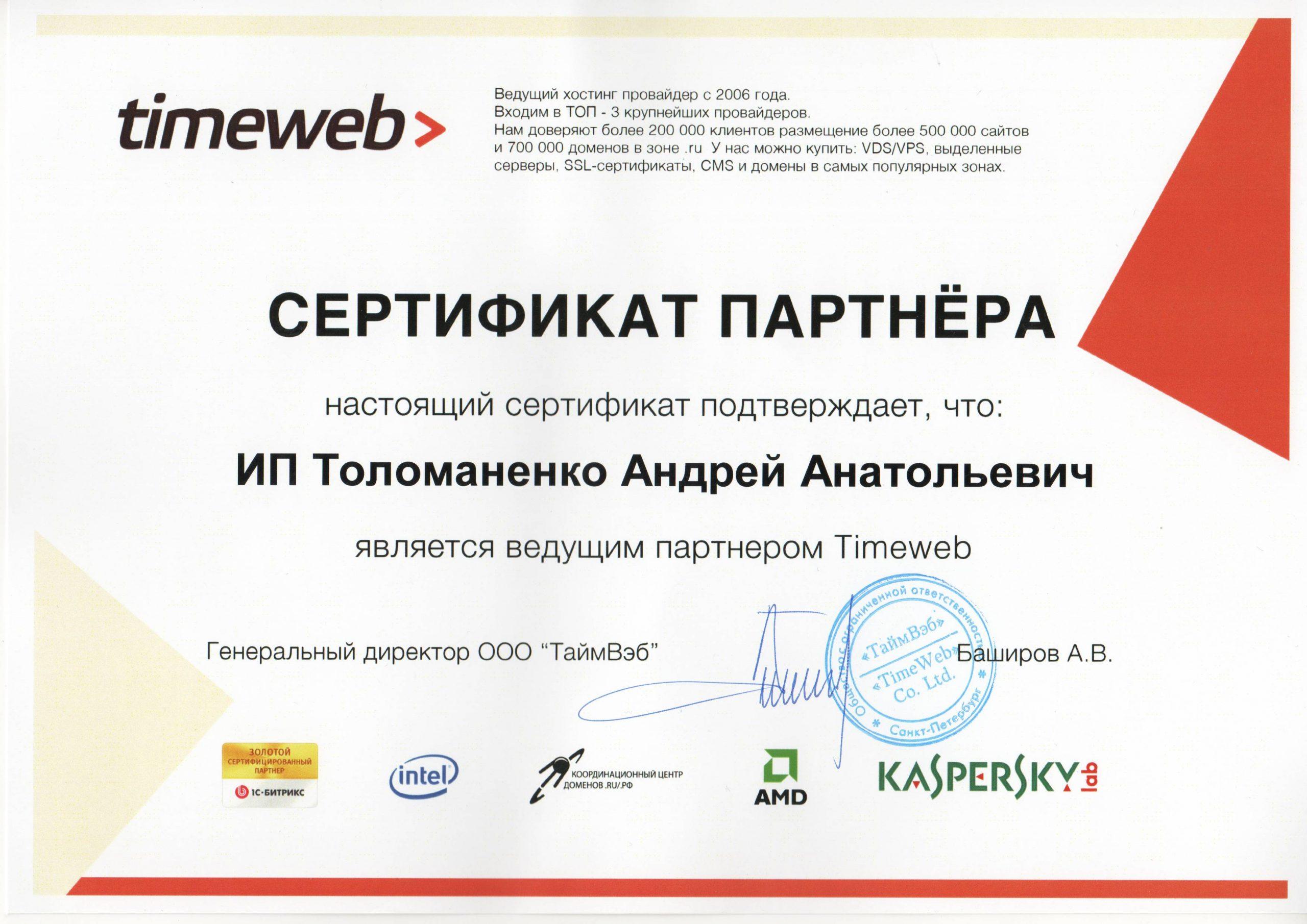 timeweb partnership scaled - Главная