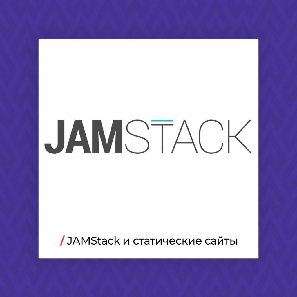 JamStack и статические сайты