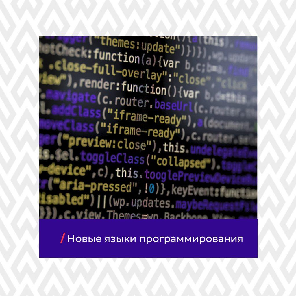 Новые языки программирования