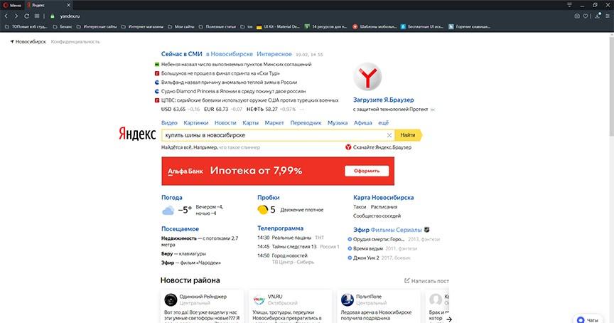 skrin 01 - Продвижение сайтов  в Новосибирске