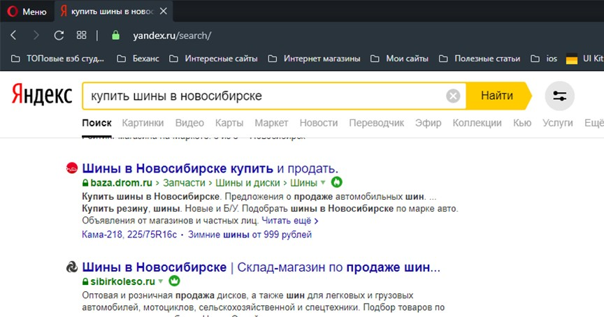 skrin 02 - Продвижение сайтов  в Новосибирске