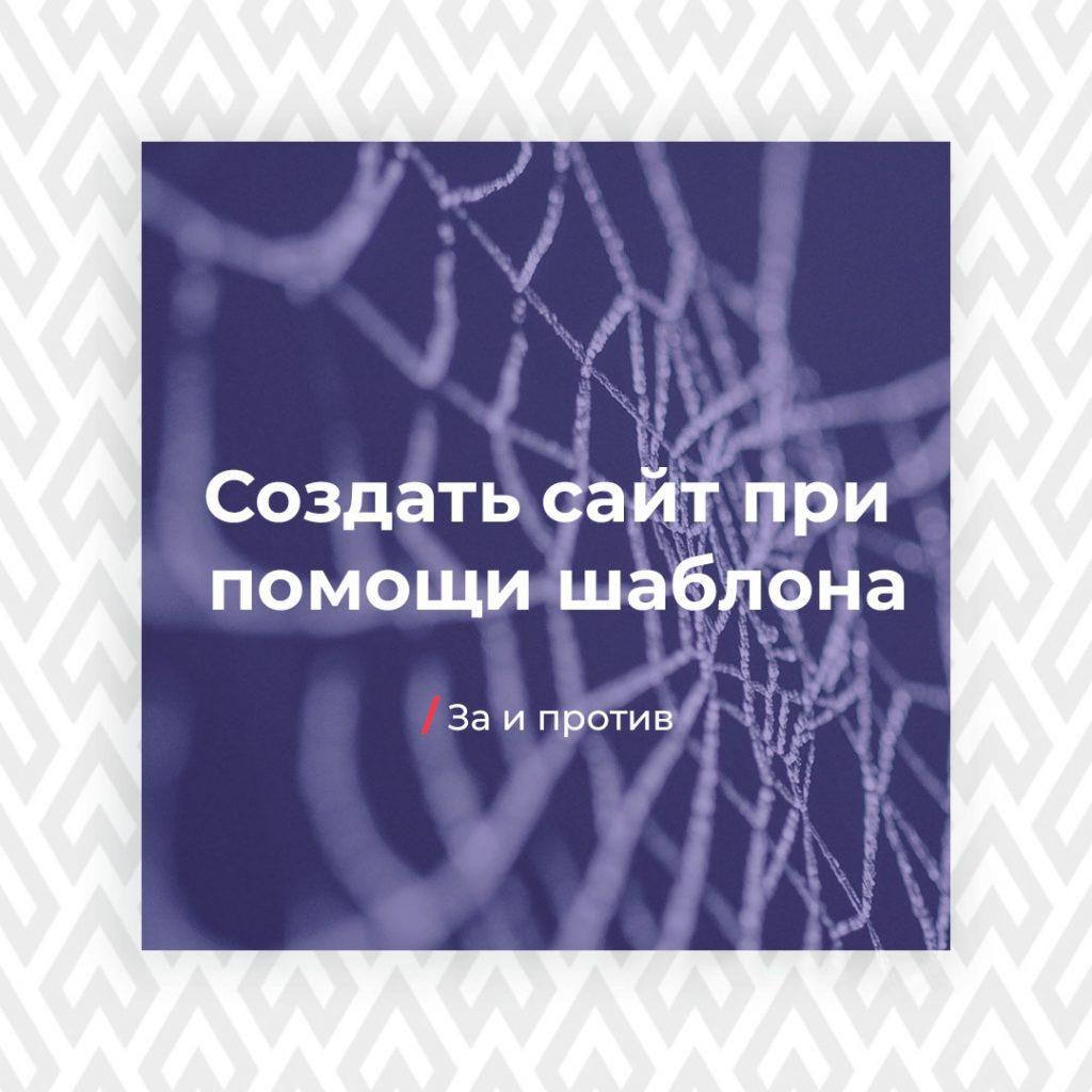 Создать сайт при помощи шаблона: за и против