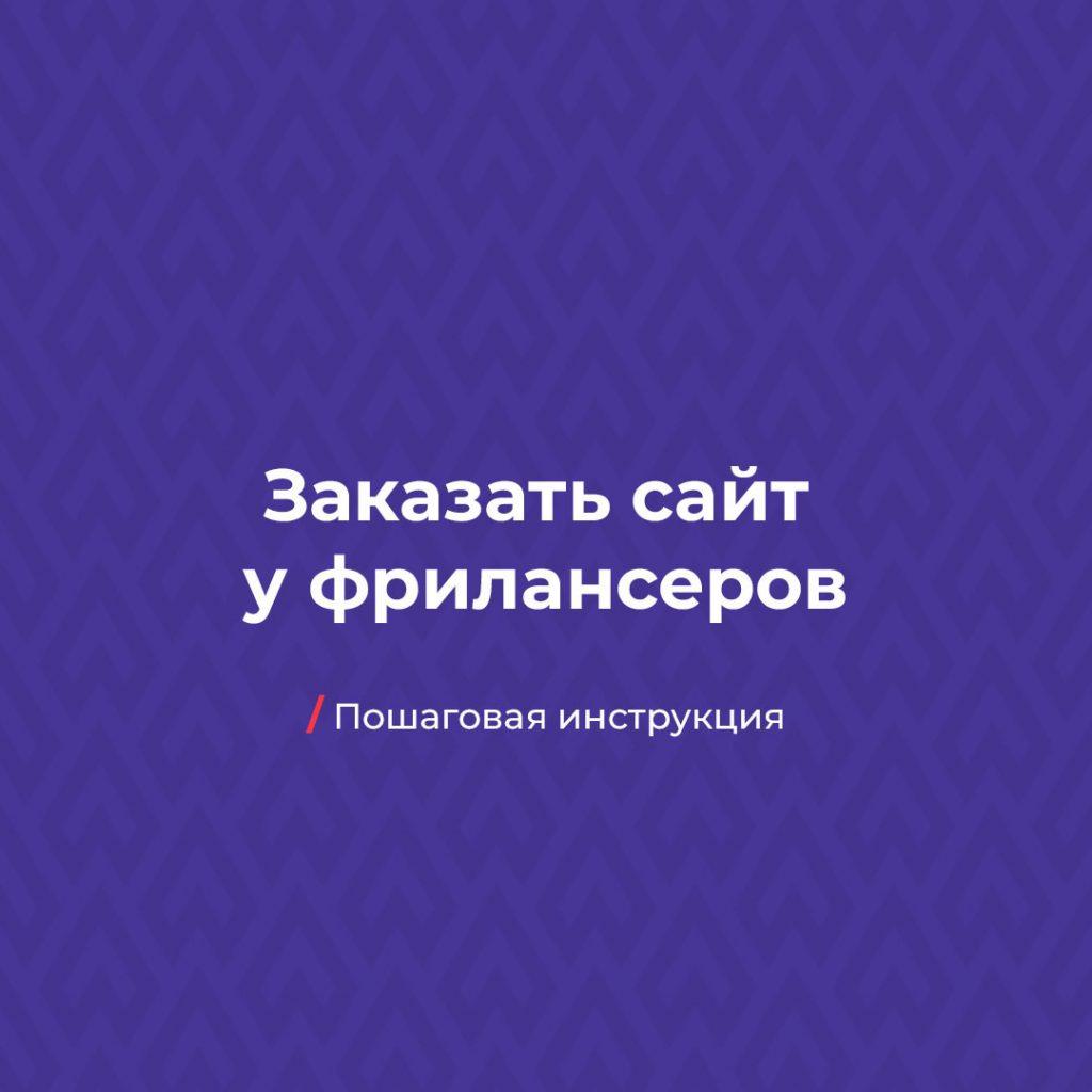 Заказать сайт у фрилансеров: пошаговая инструкция