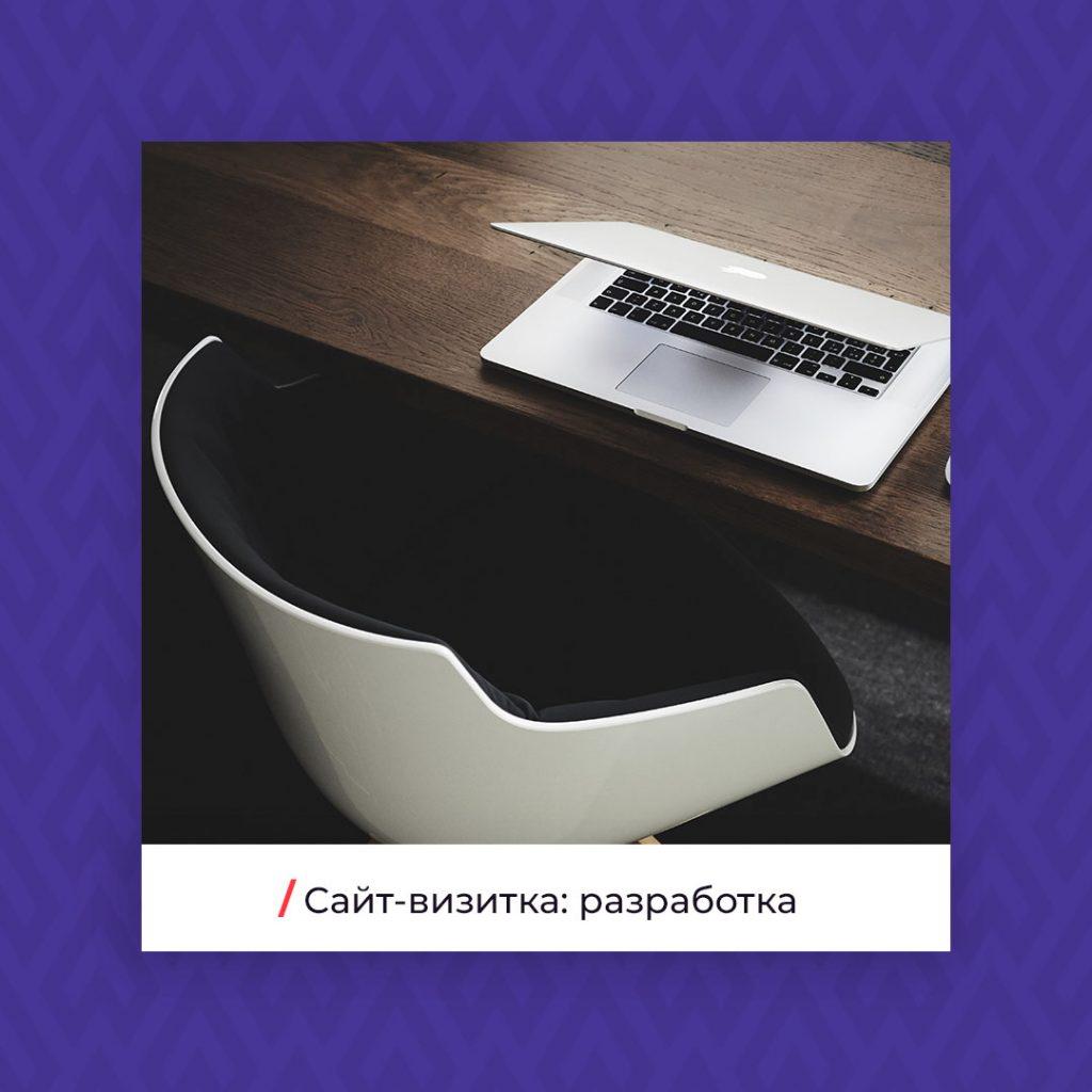 sait vazitka razrabotka 1024x1024 - Сайт-визитка: особенности, плюсы и минусы, разработка