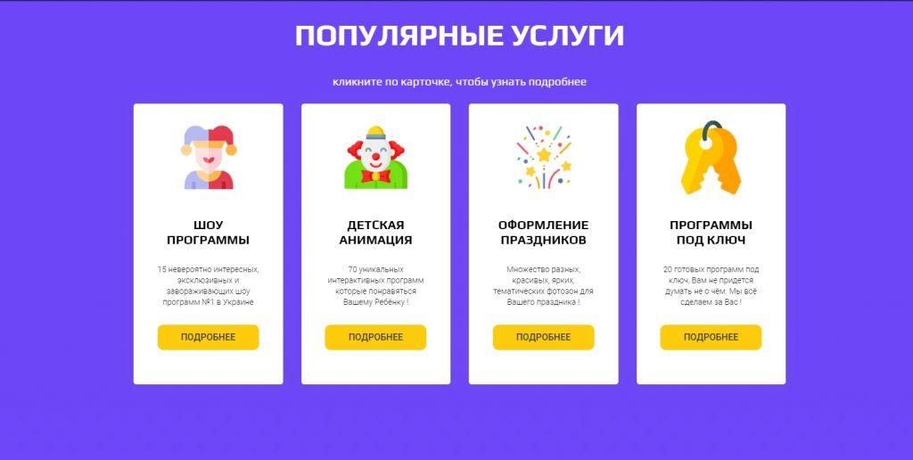vip for kids organizacija detskih prazdnikov animatory google chrome 1024x516 - Сайт-визитка: особенности, плюсы и минусы, разработка