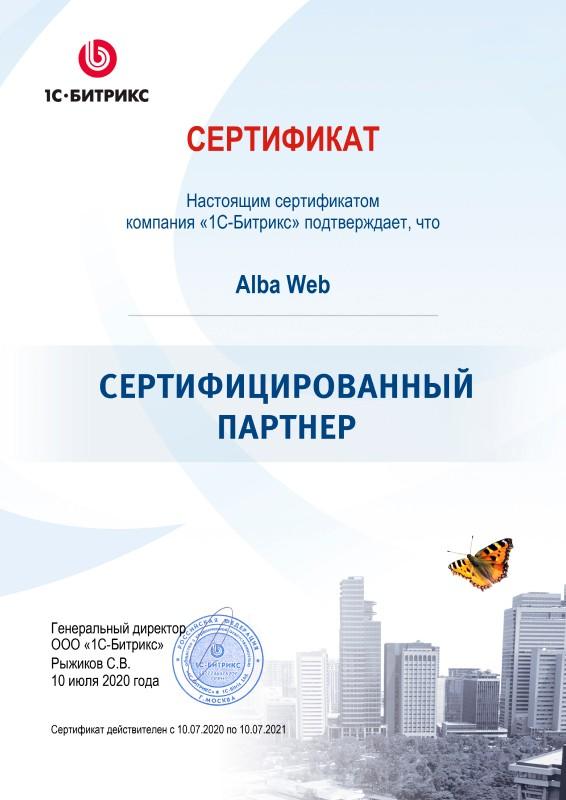 doc 1 - Разработка сайтов на 1С-Битрикс в Новосибирске