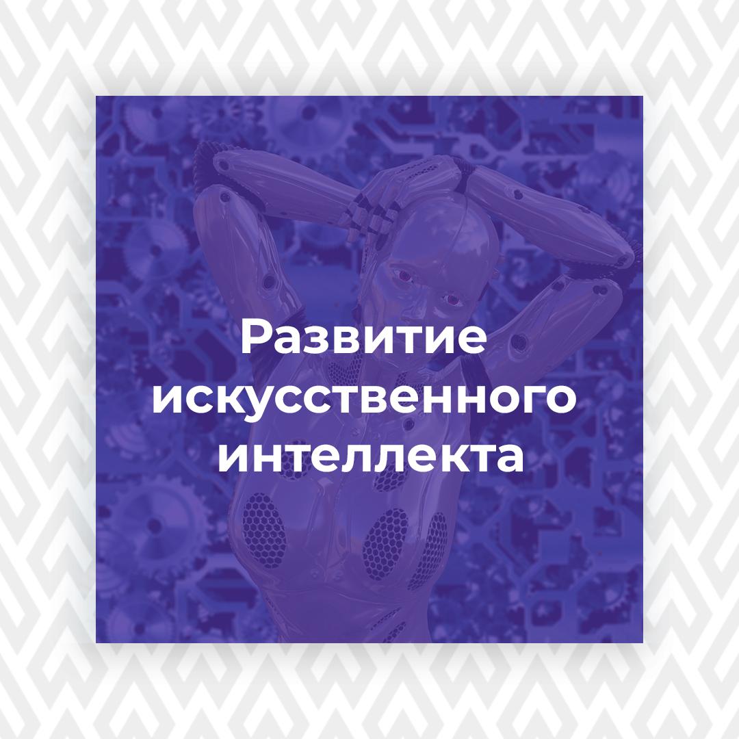 razvitie iskusstvennogo intellekta - Тренды веб-разработки 2021 года