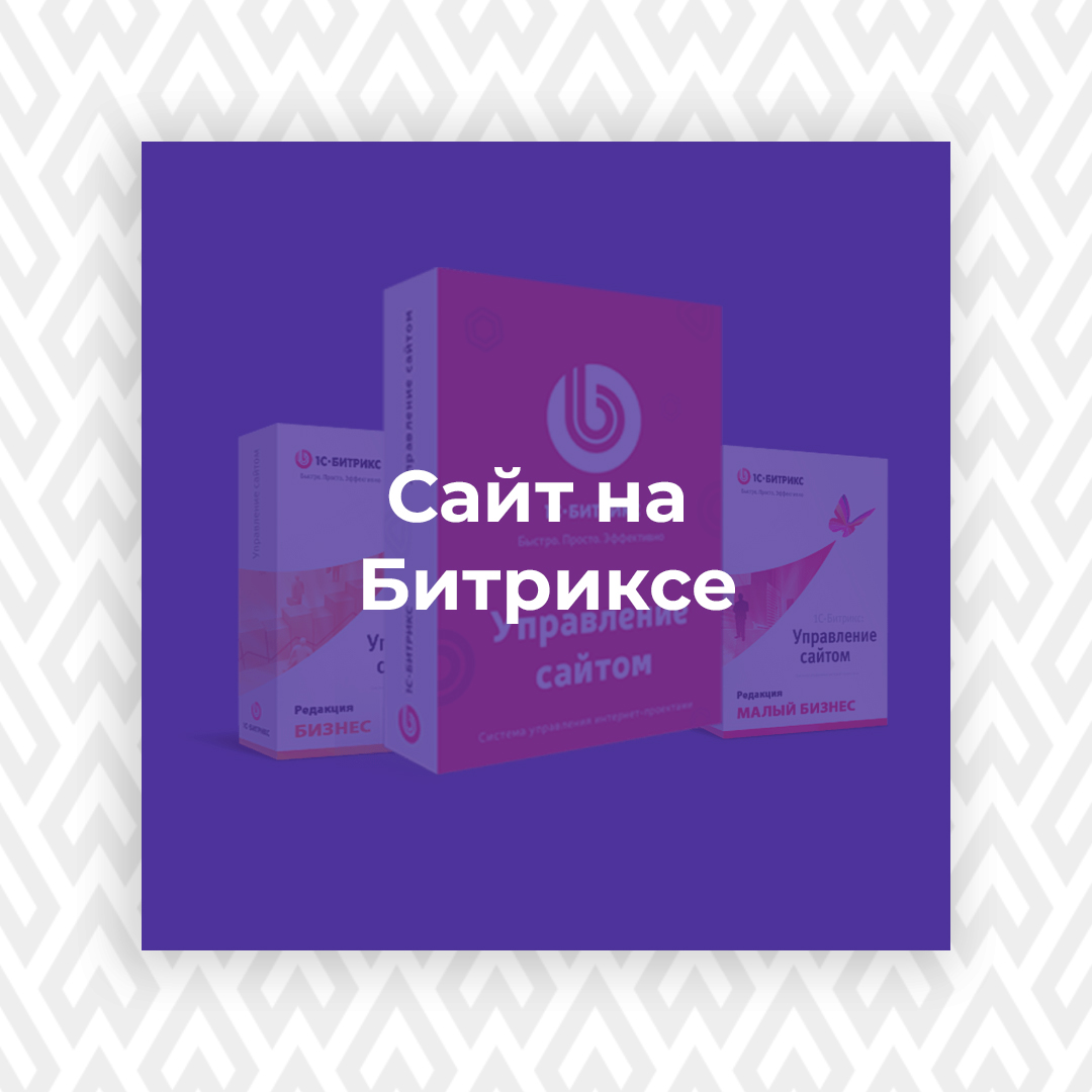 sajt na bitrikse - Тренды веб-разработки 2021 года