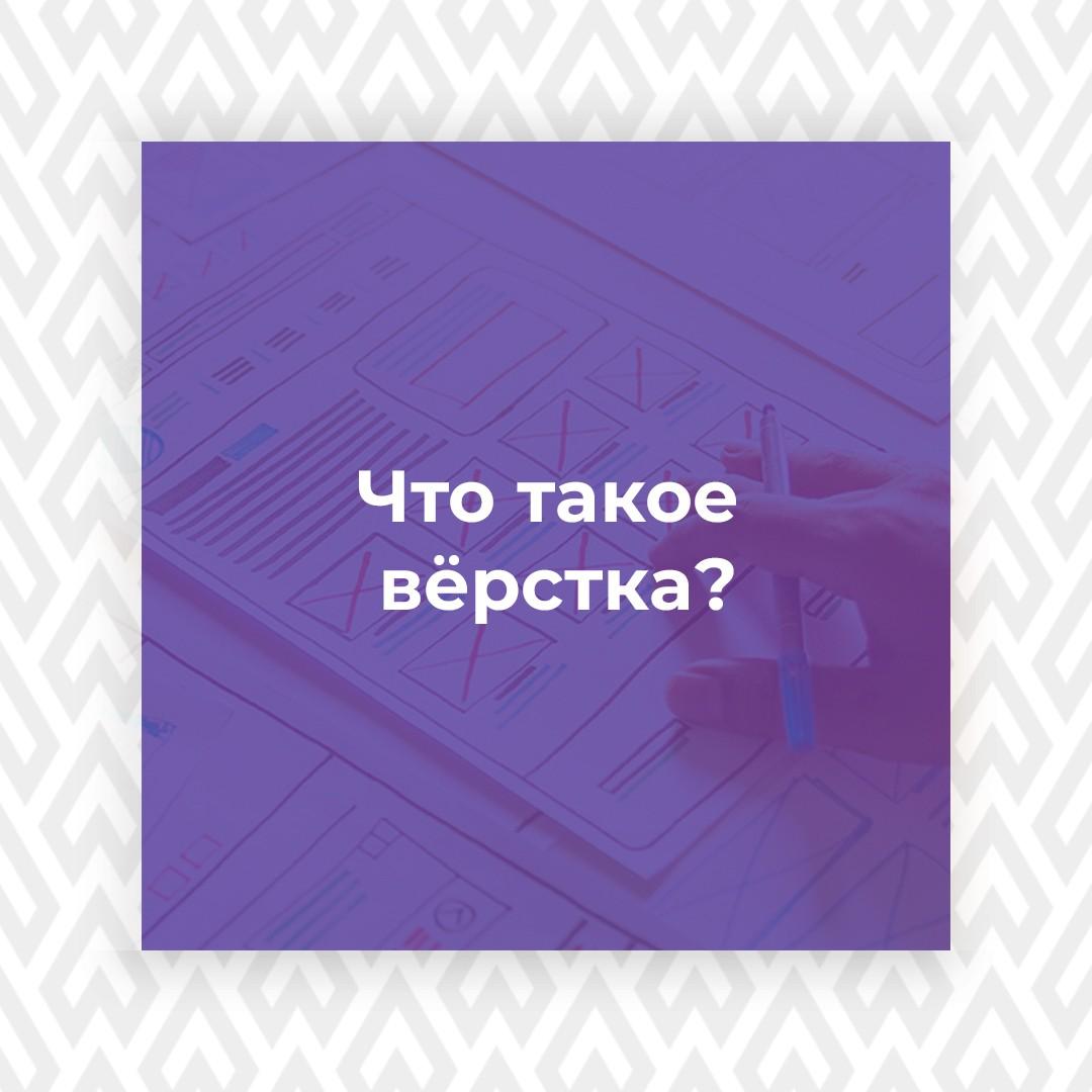 chto takoe verstka - Как заказчику проверить вёрстку сайта?