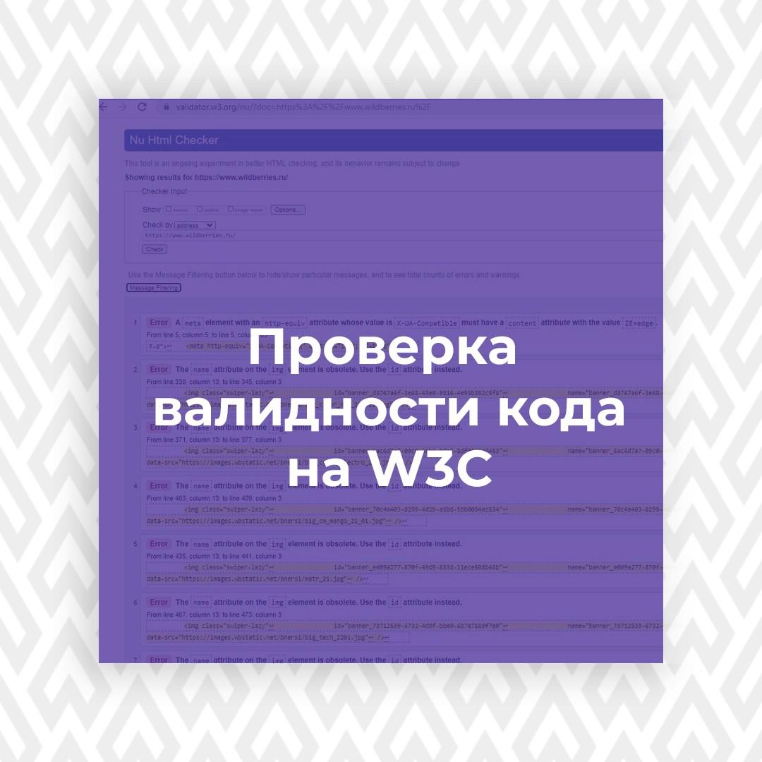 proverka validnosti - Как заказчику проверить вёрстку сайта?