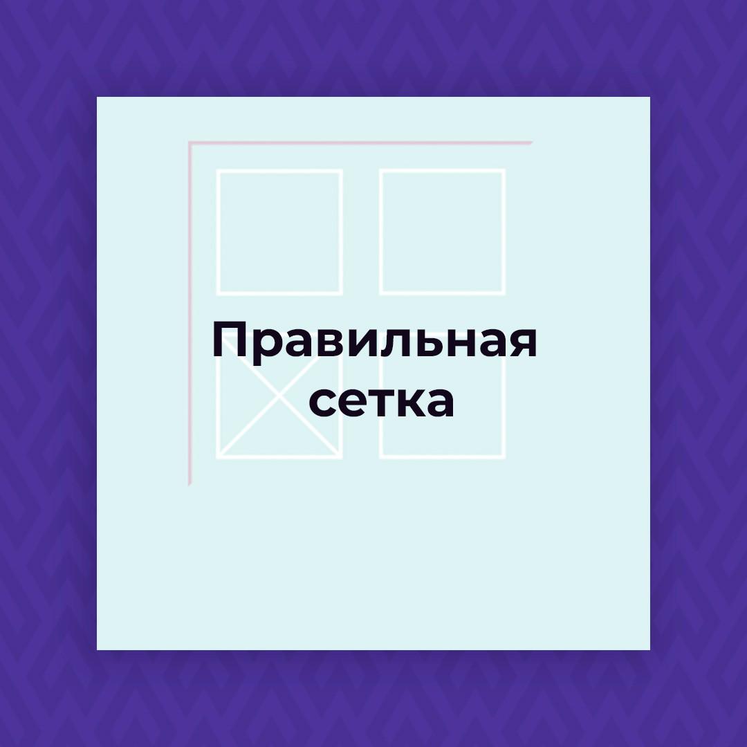 setka - Как заказчику проверить вёрстку сайта?