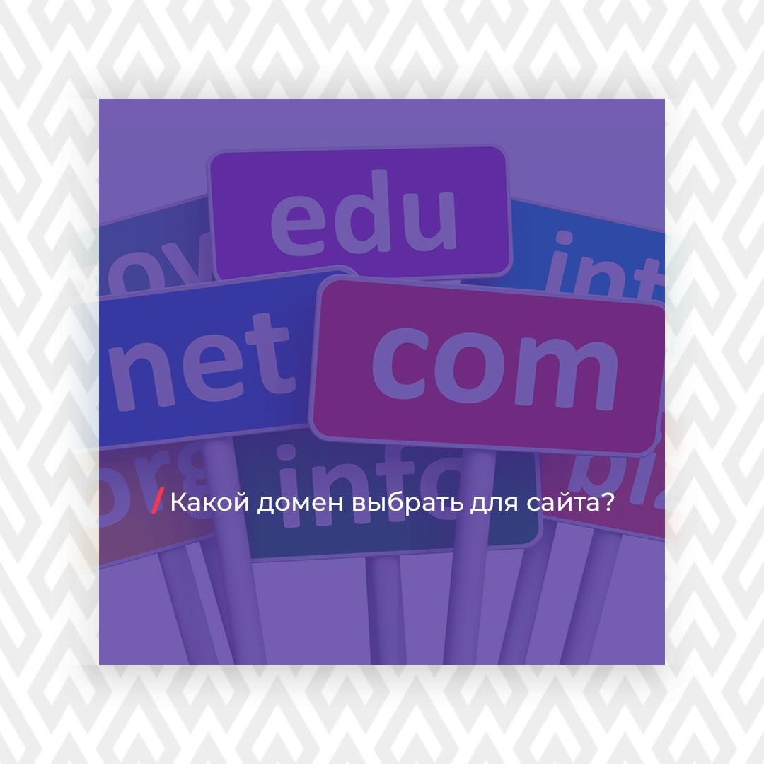 domen dlya saita - Какой домен выбрать для сайта?