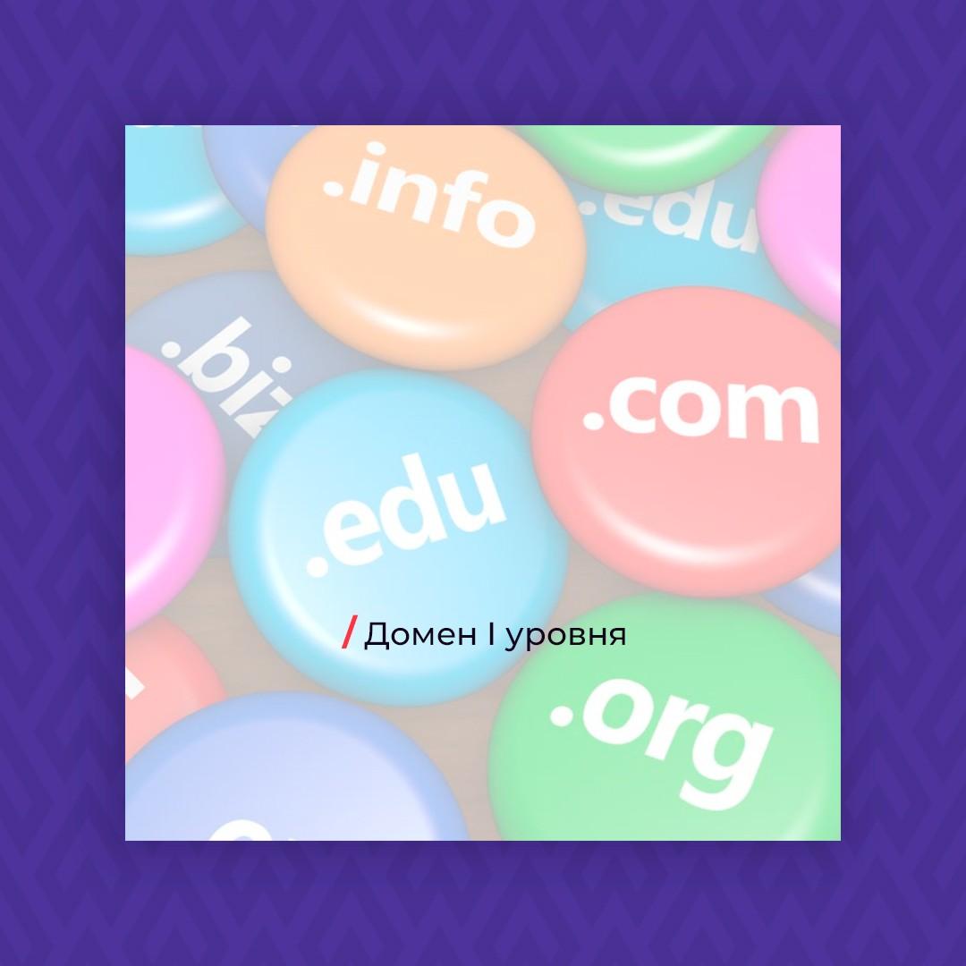 domen i urovna - Какой домен выбрать для сайта?