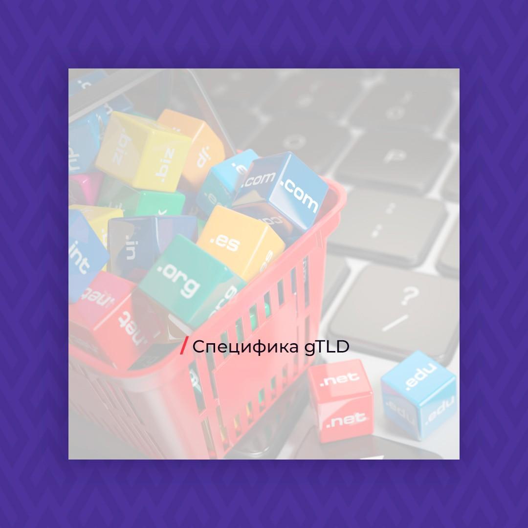 gtld specifics - Как зарегистрировать домен