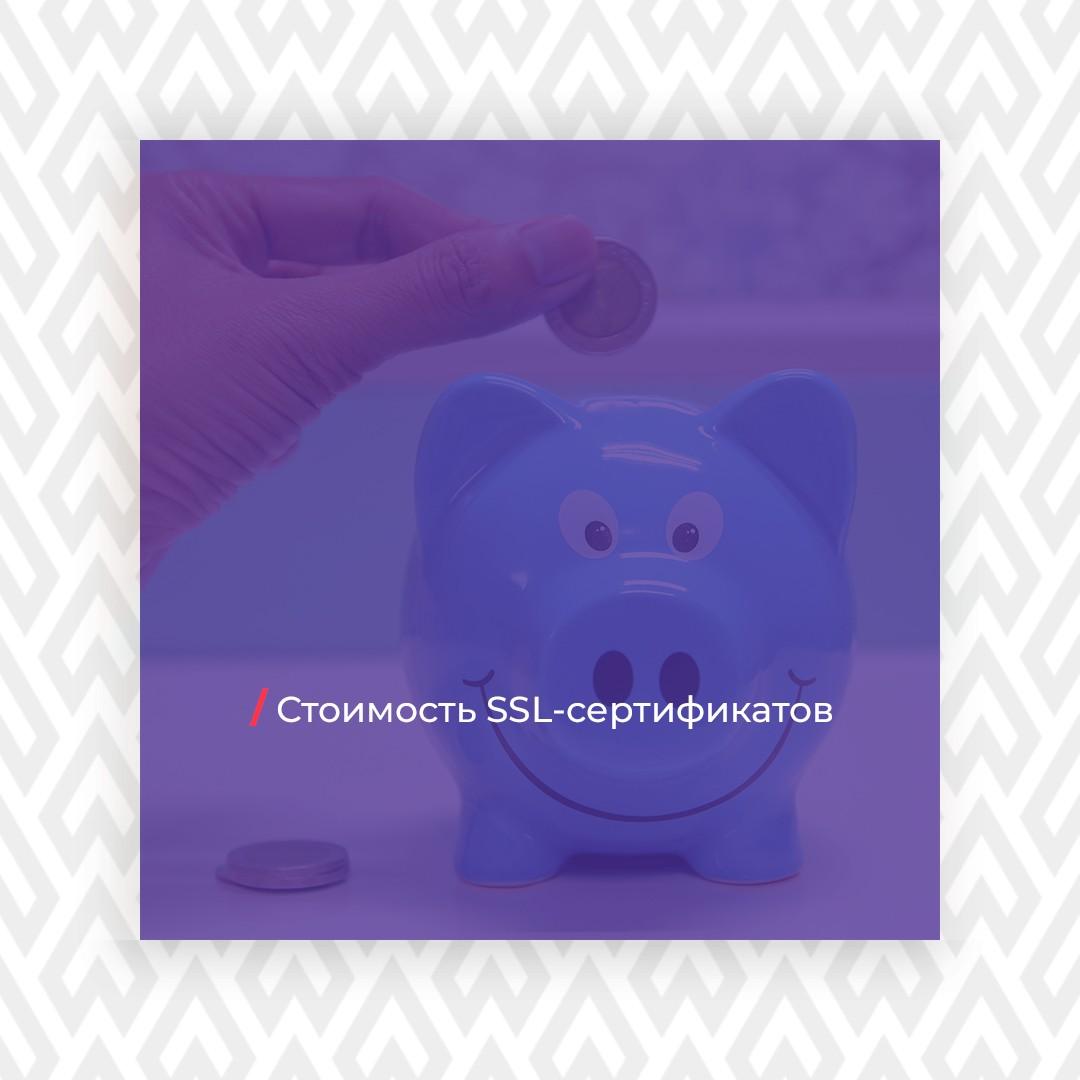 ssl cert cost - Какой SSL-сертификат стоит выбрать?