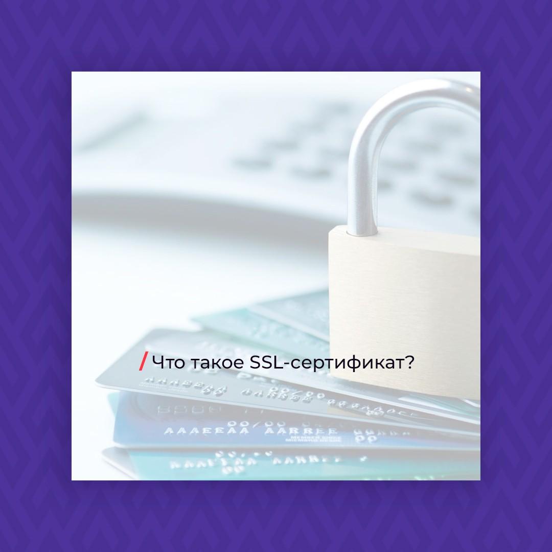 what is ssl - Какой SSL-сертификат стоит выбрать?