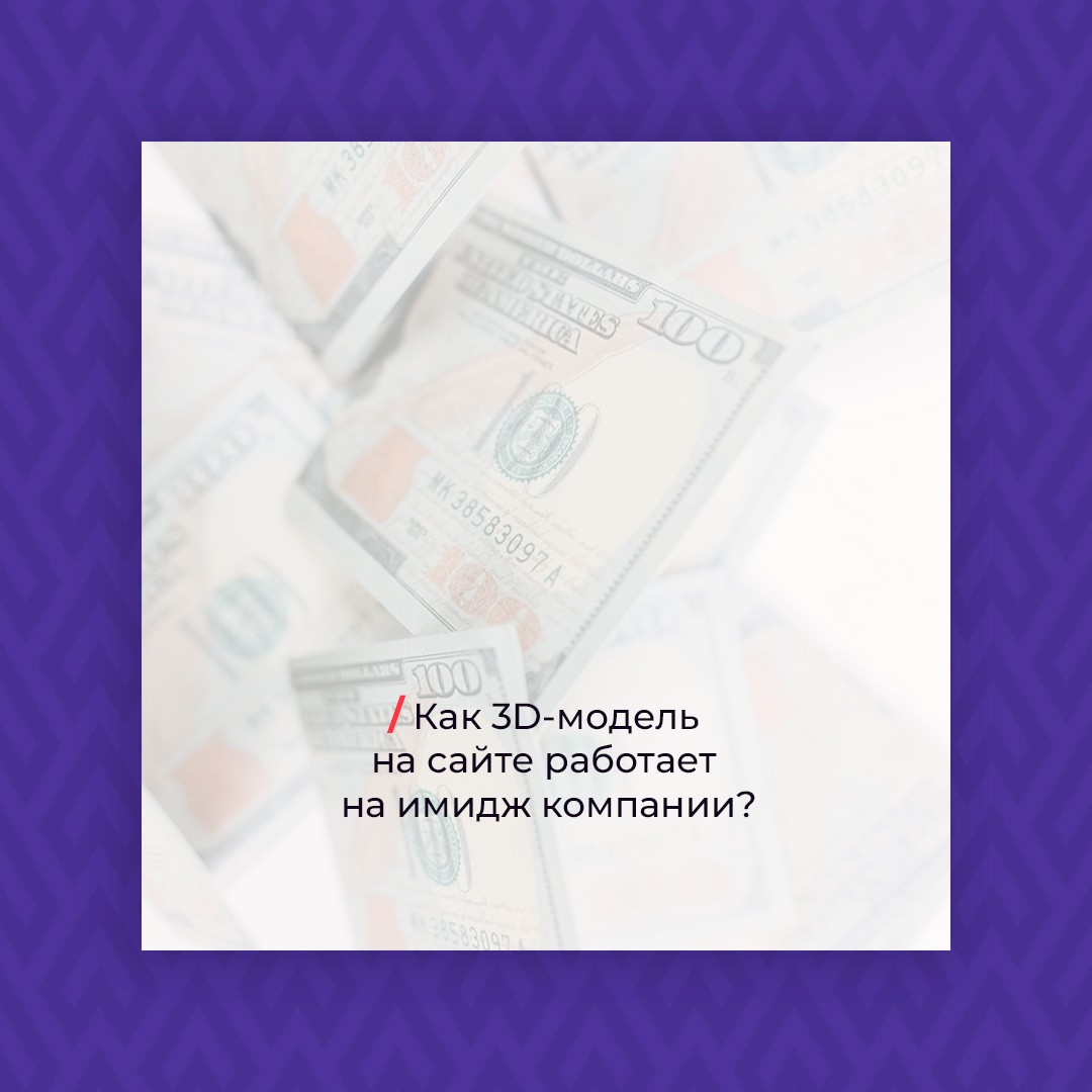 3d works on imidj - Использование 3D-объектов на сайте