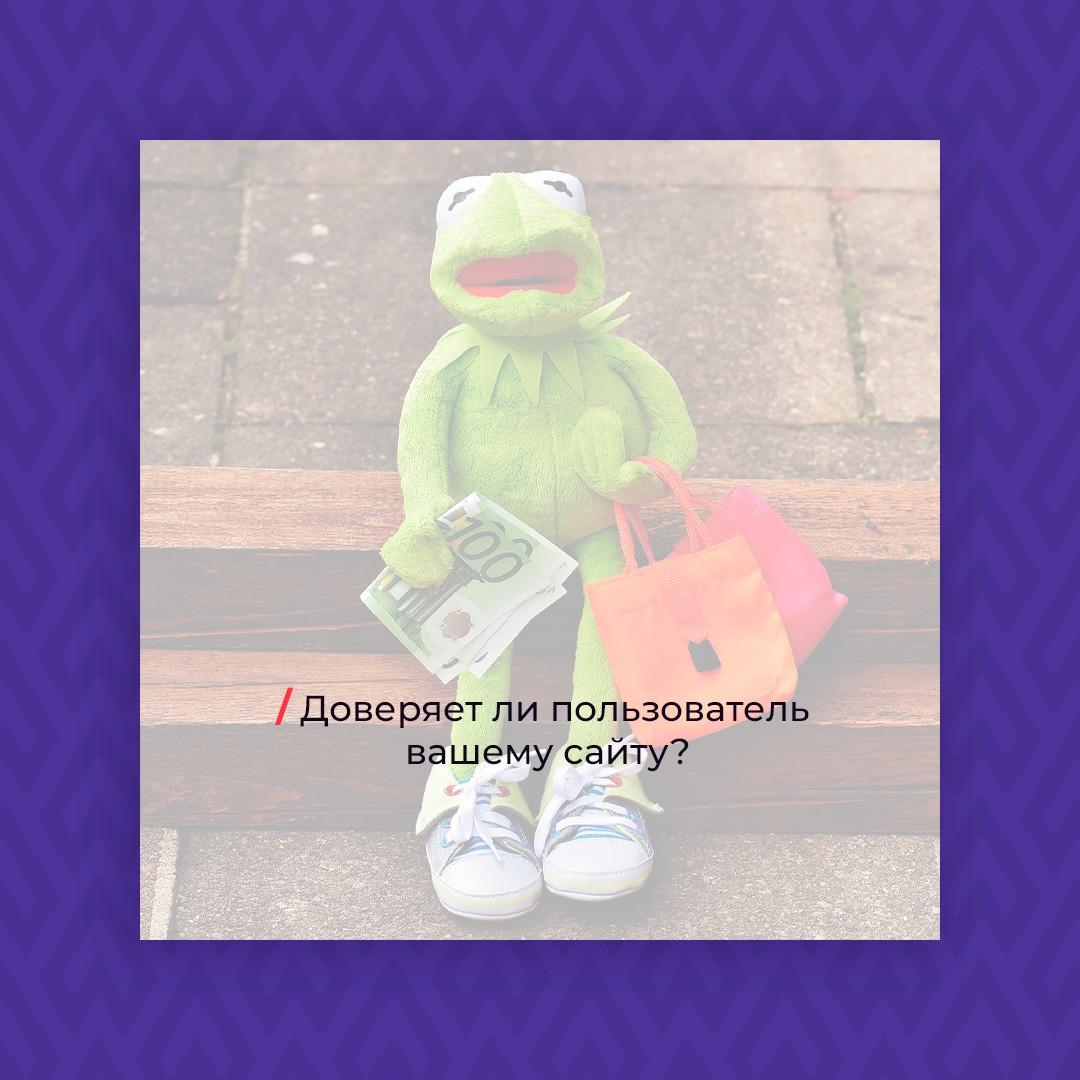 doverie usera k saity - Что должен в себя включать качественный корпоративный сайт