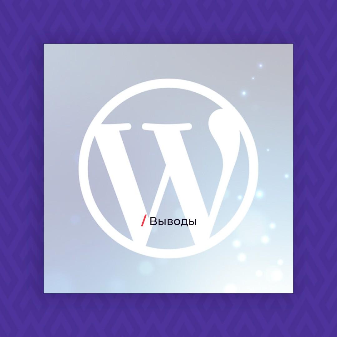 top results - Разработка корпоративного сайта на WordPress: плюсы и минусы