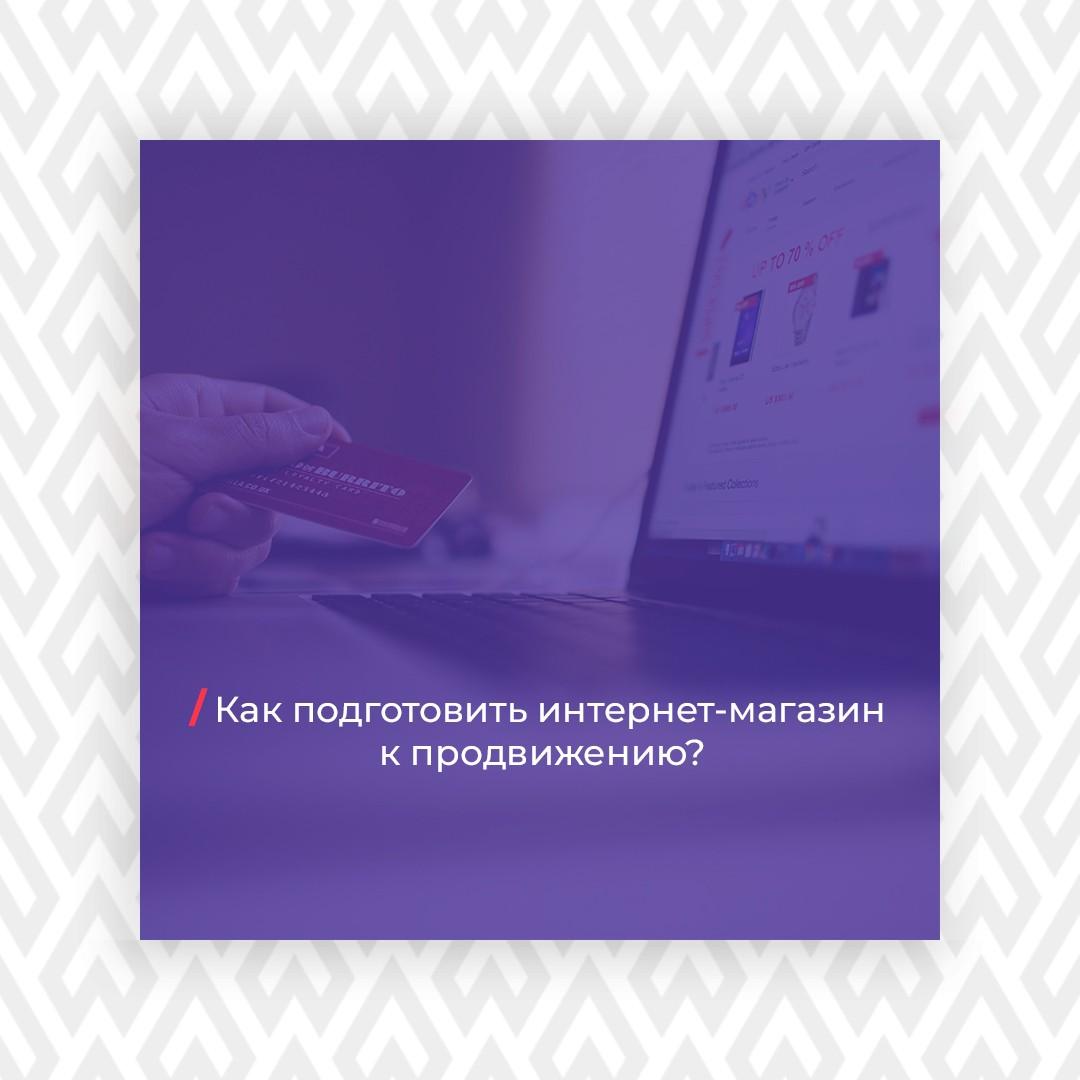 kak podgotovit internet magazin k prodvigheniu - SEO-продвижение сейчас: эффективный способ