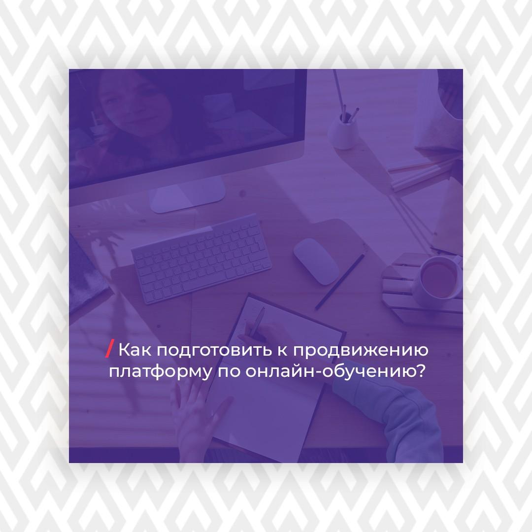 kak podgotovit k prodvigheniu platformu po online obucheniu - SEO-продвижение сейчас: эффективный способ
