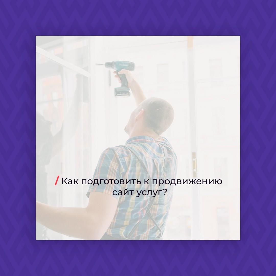 kak podgotovit k prodvigheniu sait uslug - SEO-продвижение сейчас: эффективный способ
