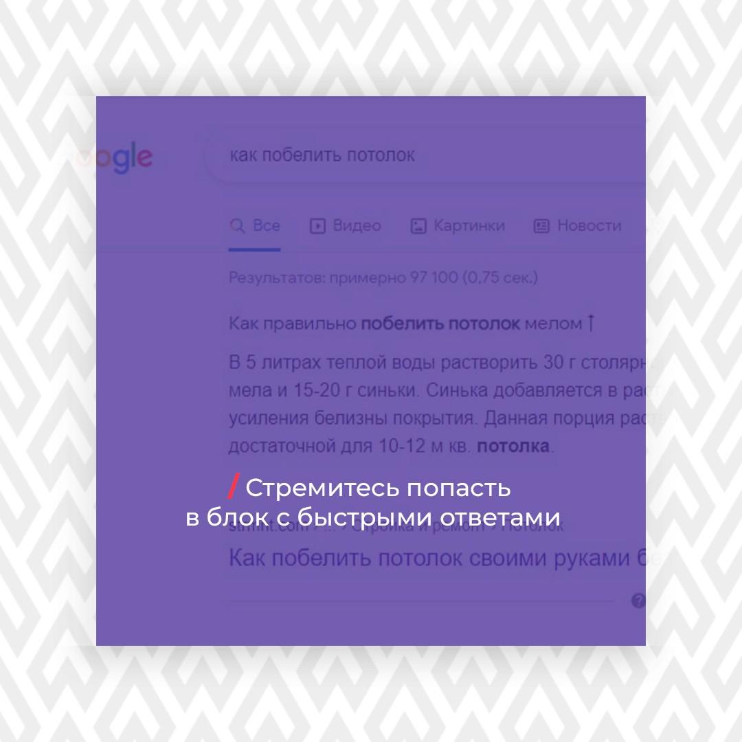 stremites popast v block s bistrimi otvetami - SEO-продвижение сейчас: эффективный способ